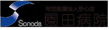 園田病院|武雄市の精神科専門|医療法人浄心会